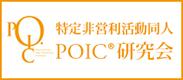 特定非営利活動同人POIC研究会