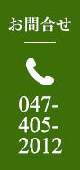 お問い合わせ TEL:047-405-2012