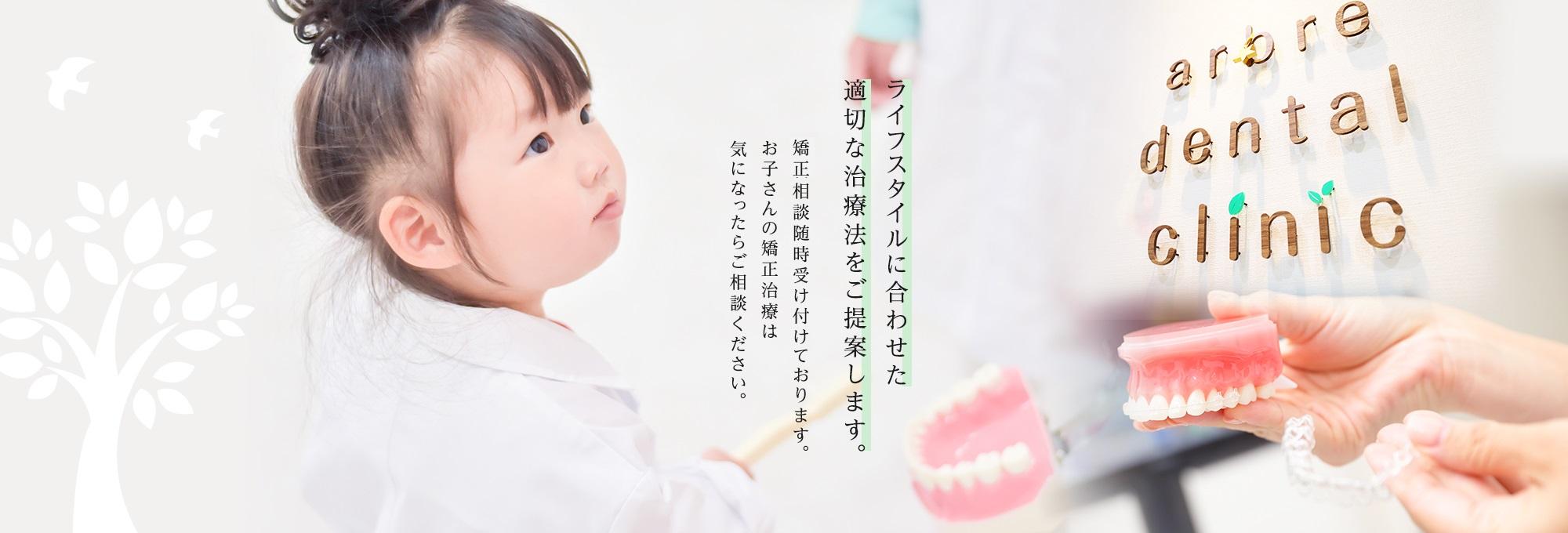 ライフスタイルに合わせた適切な治療法をご提案します。相談随時受け付けております。お子さんの矯正治療は気になったらご相談ください。